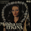 Маша Иткина - Излей своё сердце