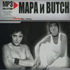 Мара и Butch