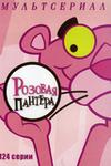 Розовая Пантера (133 серии)