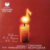 Светлана Безродная и ее Вивальди-Оркестр, Кумиры П.И.Чайковского , 2CD