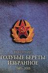 Голубые береты - Избранное 1985-2005