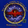 Песнопения Иеромонаха Романа - Что, Адам, сидишь ты против Рая