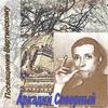 Аркадий Северный - Посвящение Вертинскому. 2 CD