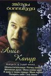 Звезды Болливуда. Анил Капур. Выпуск 4 (1996-2000)