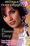 Звезды Болливуда. Бипаша Басу. Выпуск 4 (2006-2008)