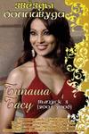 Звезды Болливуда. Бипаша Басу. Выпуск 3 (2005-2006)