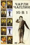Чарли Чаплин 10в1