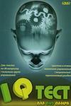 IQ тест для DVD плеера
