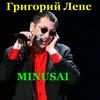 Григорий Лепс - Коллекция минусовок