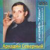 Аркадий Северный - 1-ый концерт с анс.'Химик'
