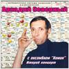 Аркадий Северный - 2-ой концерт с анс.'Химик'