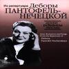 Д. Пантофель-Нечецкая