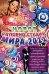 Новое От Порно-Студий Мира 2011 - 9
