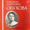 Н. Обухова - Старинные романсы и песни