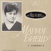 Мария Биешу, сопрано - Арии