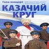'Казачий круг' - Гала-концерт фестиваля 'Песни России'.