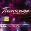 Песня года Беларуси 2006. Лучшие песни года