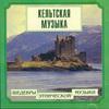 Шедевры этнической музыки - Кельты