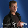 Алексей Брянцев - Коллекция минусовок