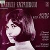 Маквала Касрашвили, сопрано - Арии из опер - Verdi, Puccini
