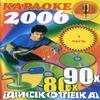 Караоке 2006. Дискотека 80-х / 90-х