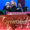 Романтика романса. Светлана Безродная и 'Вивальди-оркестр'