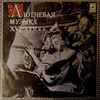 Sandor Kallos - XVI-XVII Century, Lute music of Renaisance by Carrozo M. F., Francesco da Milano, Bessar J. B., Louis de Moa, Dowland D.
