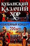 200 лет Кубанскому казачьему хору. Юбилейный концерт