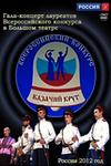 'Казачий круг' - Гала-концерт лауреатов Всероссийского конкурса в Большом театре