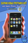 Сборник новых программ и игр для Apple iPhone, iPod Touch из iTunes Store