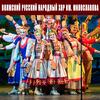 Волжский русский народный хор им. Милославова