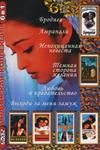 Индийская коллекция: Бродяга. Амрапали. Непохищенная невеста. Темная сторона желания. Любовь и предательство. Выходи за меня замуж