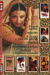 Индийская коллекция: Азарт любви. Страсть. Я схожу с ума от любви. Чандни. Страстная любовь. Любовь с первого взгляда