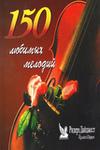 150 любимых мелодий - Коллекция 'Ридерз дайджест'