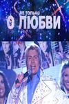 Николай Басков - Не только о любви....