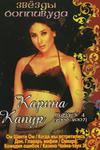 Звезды Болливуда. Карина Капур. Выпуск 4 (2006-2007)