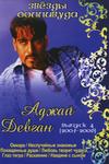 Звезды Болливуда. Аджай Девган. Выпуск 4 (2005-2006)