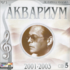 Аквариум CD5 (2001-2003)