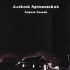 Алексей Архиповский - Дорога домой - 2013