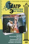 Театр на экране. 16 выпуск