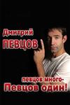 Дмитрий Певцов. Песни и романсы