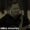 Павел Плахотин - Сборник (4 альбома) - 2005-2012, MP3, 320 kbps