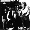 Мифы - Мифология - 1987, FLAC