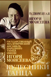 Вспоминая Игоря Моисеева. Концерт ГААНТ им. Игоря Моисеева -