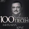 Михаил Круг - 100 лучших песен - 2013, MP3, 224-289 kbps