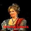Татьяна Шмыга - Арии из оперетт  - 2009, MP3  320 kbps