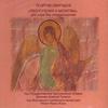 Георгий Свиридов - Песнопения и молитвы (2 CD; дирижер - Алексей Пузаков) - 2008, FLAC  lossless