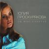 Юлия Проскурякова - Ты моё счастье - 2013