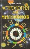 Таинственный мир - Льюи Г. - Астрология для миллионов.