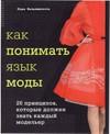 Модный эксперт - Лора Вольпинтеста - Как понимать язык моды. 26 принципов, которые должен знать каждый модельер